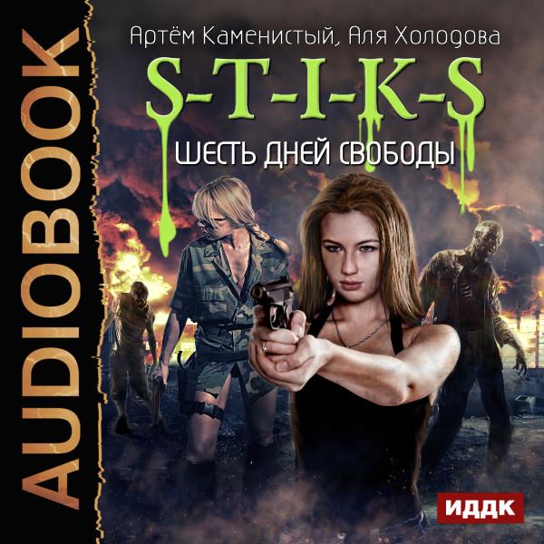 Аудиокнига S-T-I-K-S. Книга 5. Шесть дней свободы