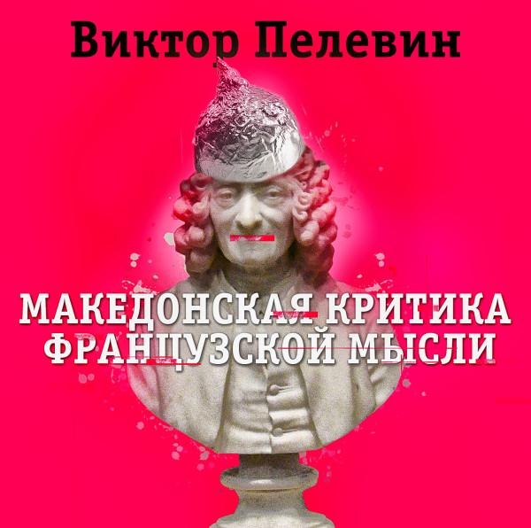 Аудиокнига Македонская критика французской мысли