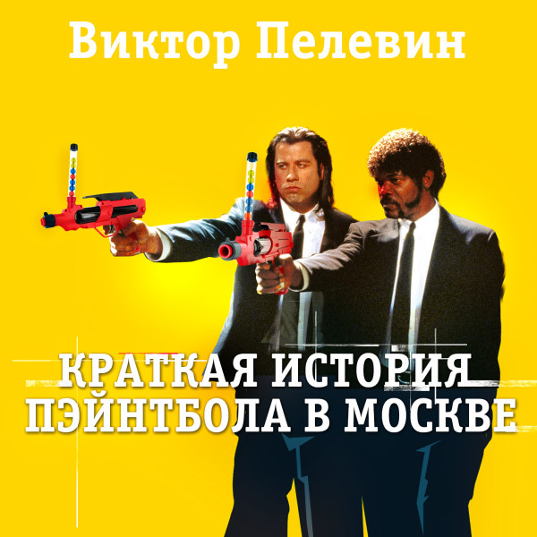 Аудиокнига Краткая история пэйнтбола в Москве