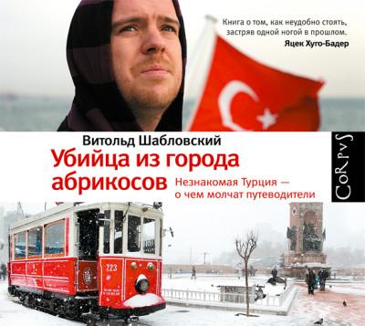 Аудиокнига Убийца из города абрикосов. Незнакомая Турция – о чем молчат путеводители