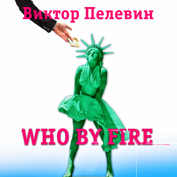 Аудиокнига Who by fire