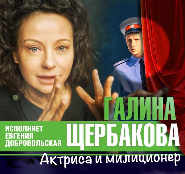 Аудиокнига Актриса и милиционер