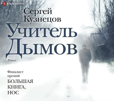 Аудиокнига Учитель Дымов