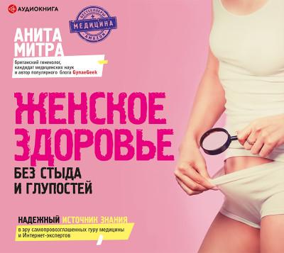 Аудиокнига Женское здоровье. Без стыда и глупостей