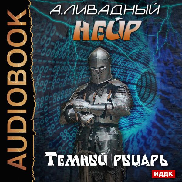 Аудиокнига Нейр. Темный рыцарь