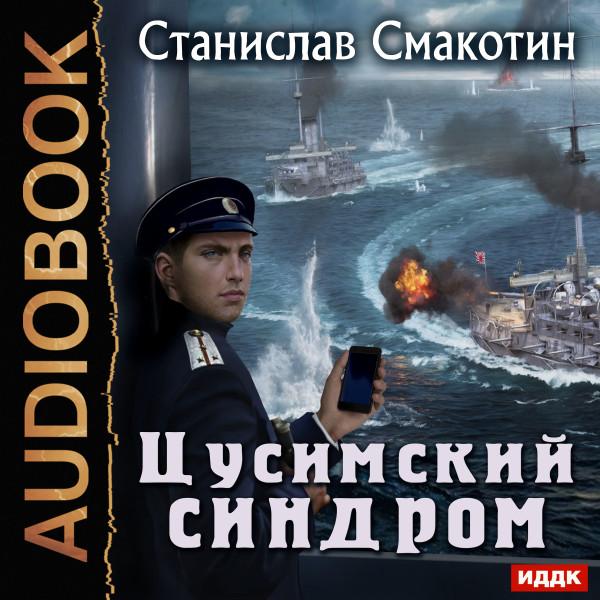 Аудиокнига Цусимский синдром. Книга 1.