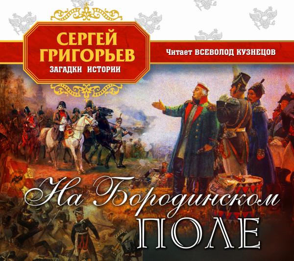 Аудиокнига На Бородинском поле