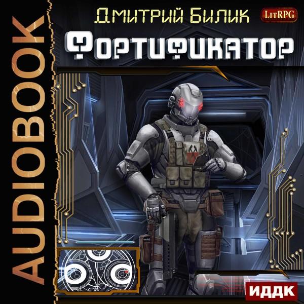 Аудиокнига Фортификатор. Книга 1