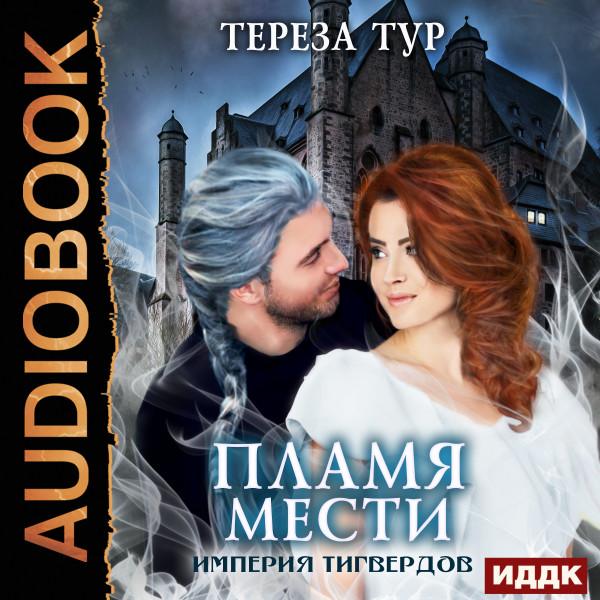 Аудиокнига Империя Тигвердов. Книга 3. Пламя мести