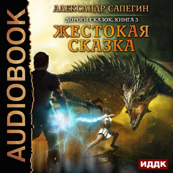 Аудиокнига Дороги сказок. Книга 3. Жестокая сказка