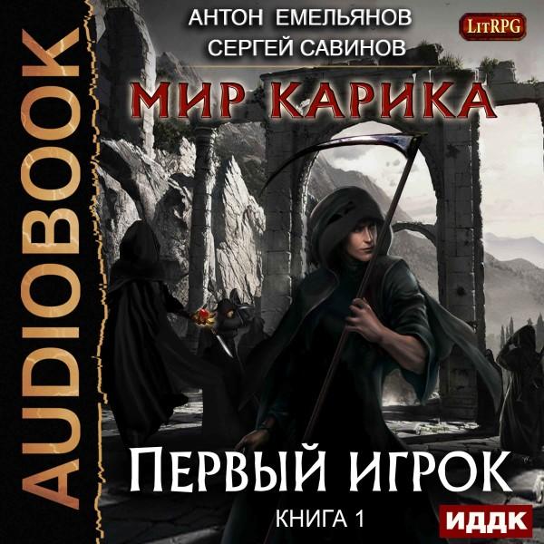 Аудиокнига Мир Карика. Книга 1. Первый игрок