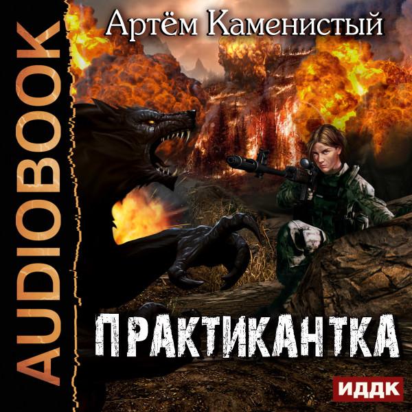 Аудиокнига Практикантка. Книга 1