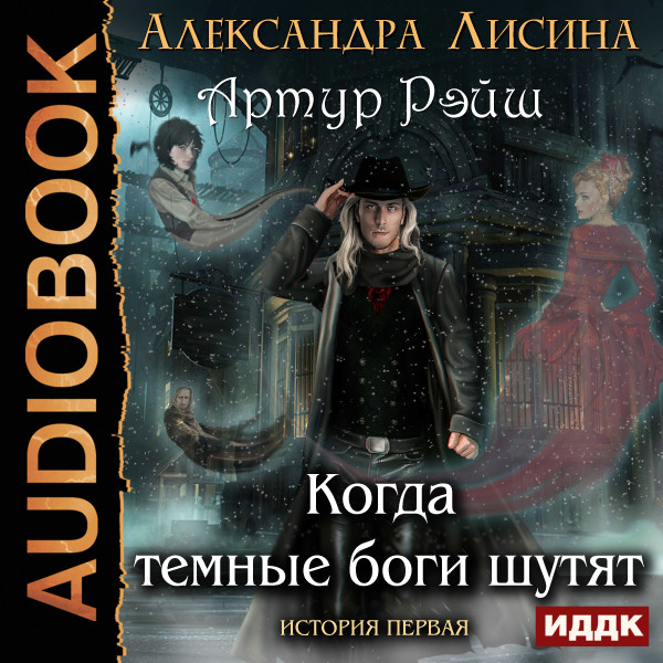Аудиокнига Артур Рэйш. История первая. Когда темные боги шутят