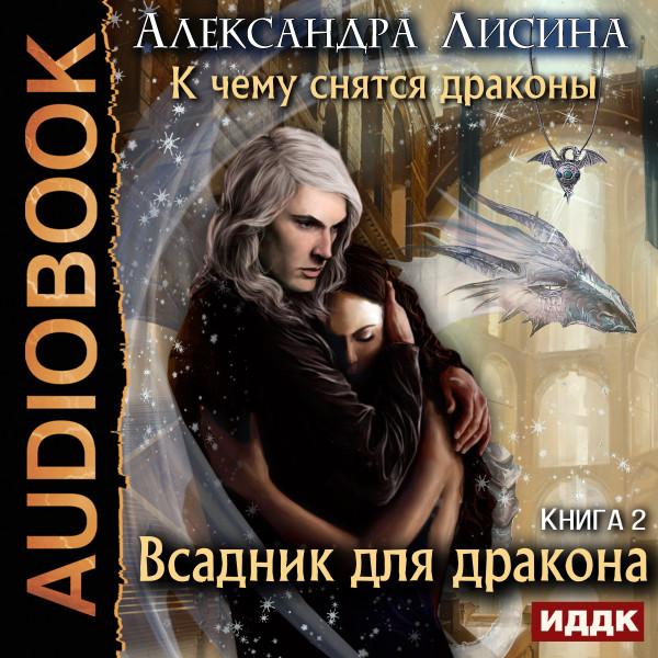 Аудиокнига К чему снятся драконы. Книга 2. Всадник для дракона