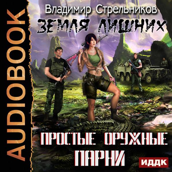 Аудиокнига Земля лишних. Простые оружные парни. Книга 1