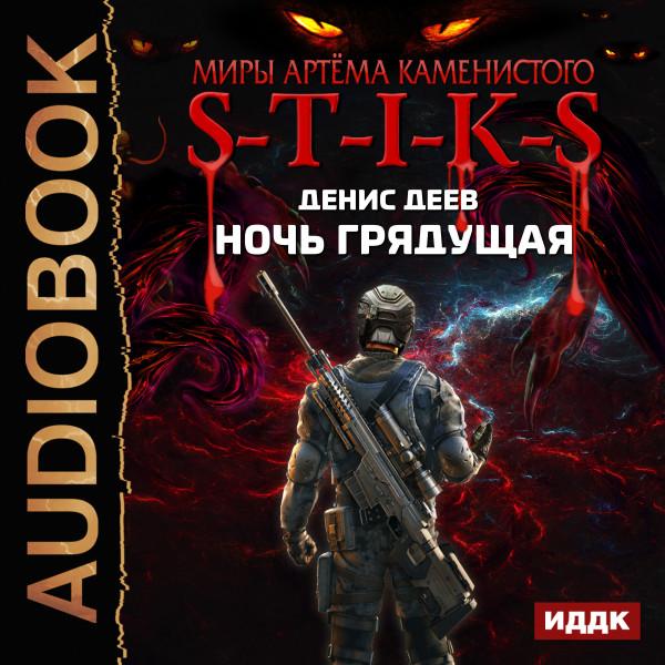 Аудиокнига Миры Артёма Каменистого. S-T-I-K-S. Ночь Грядущая