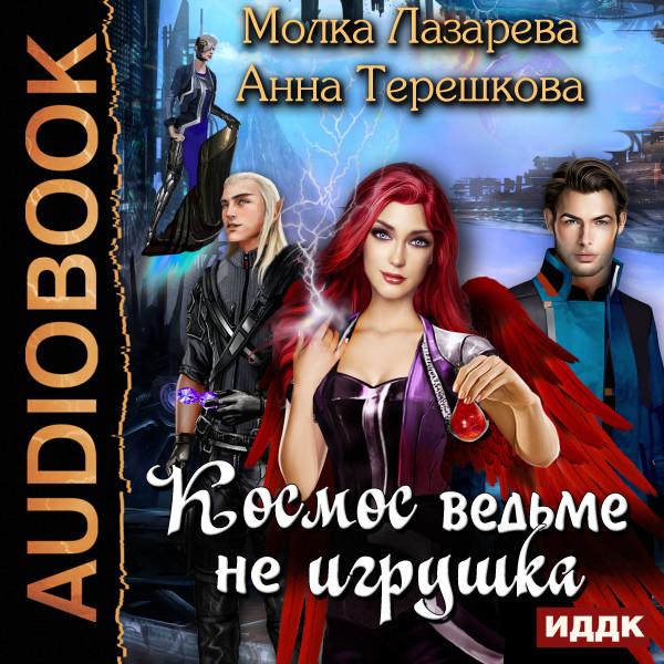 Аудиокнига Космос ведьме не игрушка