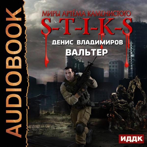 Аудиокнига Миры Артёма Каменистого. S-T-I-K-S. Вальтер
