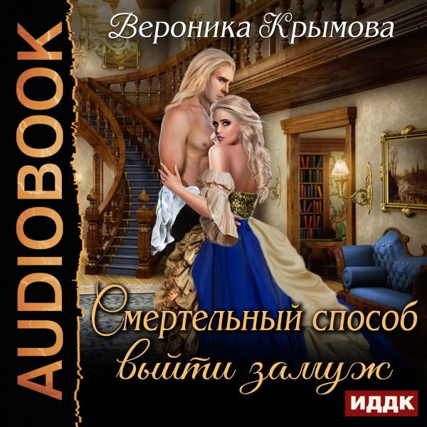 Аудиокнига Смертельный способ выйти замуж