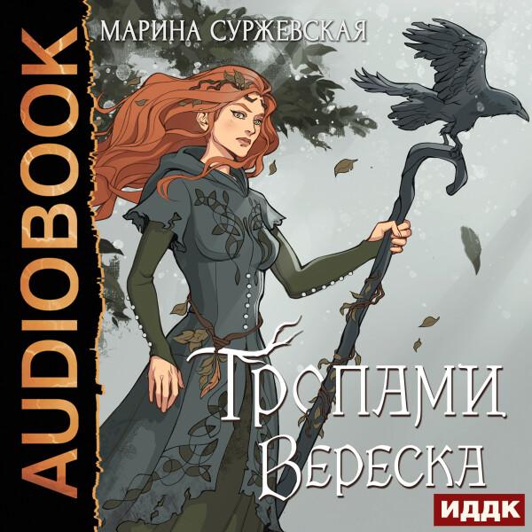 Аудиокнига Тропами вереска