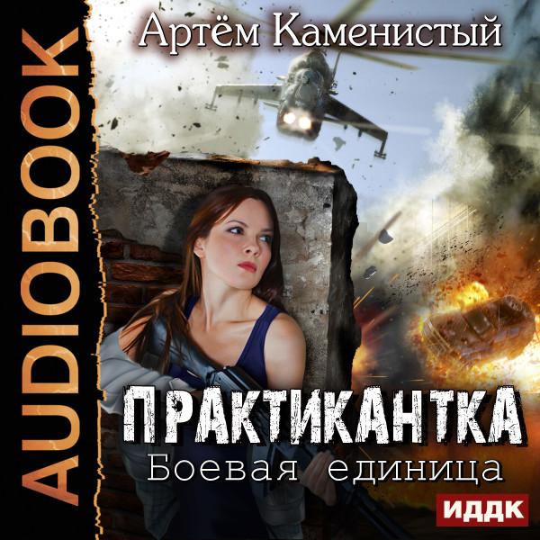 Аудиокнига Практикантка. Книга 2. Боевая единица