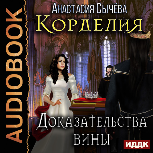Аудиокнига Корделия. Книга 4. Доказательства вины