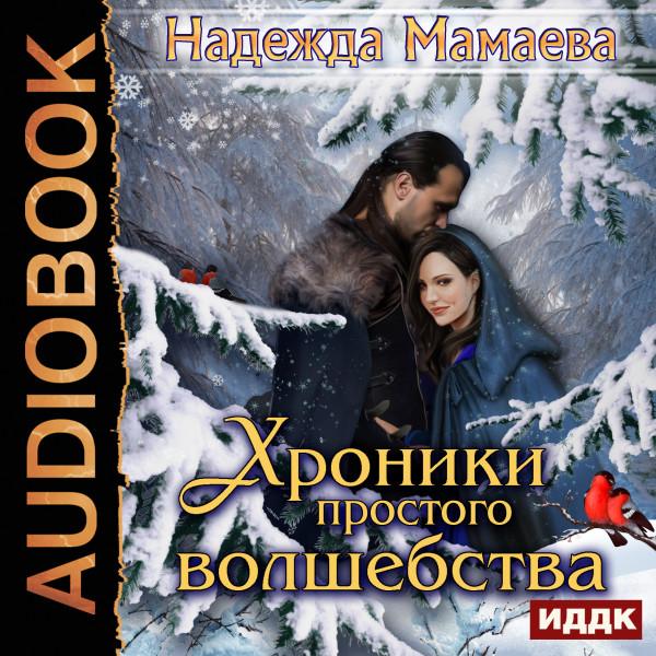 Аудиокнига Хроники простого волшебства