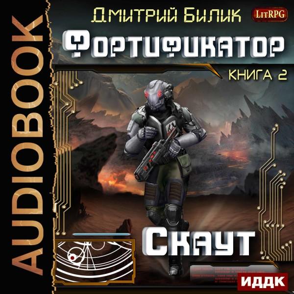 Аудиокнига Фортификатор. Книга 2. Скаут
