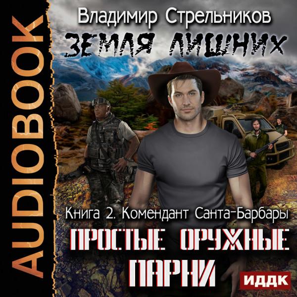 Аудиокнига Земля лишних. Простые оружные парни. Книга 2. Комендант Санта-Барбары