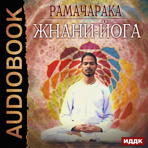 Аудиокнига Жнани-йога