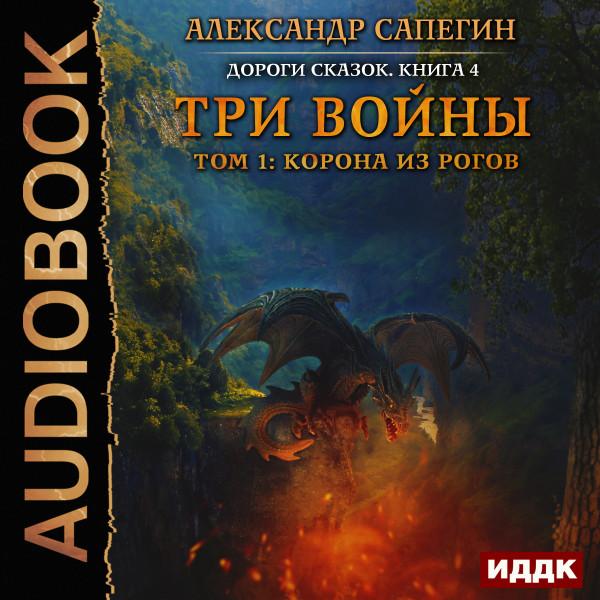 Аудиокнига Дороги сказок. Книга 4. Три войны. том 1: Корона из рогов