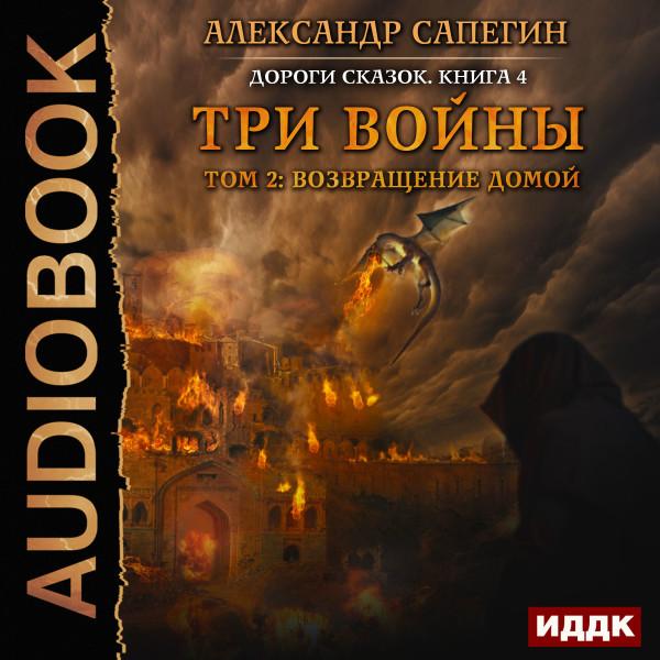 Аудиокнига Дороги сказок. Книга 4. Три войны. том 2: Возвращение домой