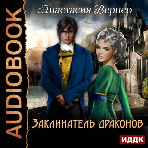 Аудиокнига Заклинатель драконов
