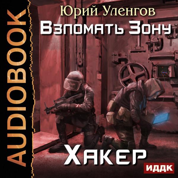 Аудиокнига Взломать Зону. Книга 1. Хакер