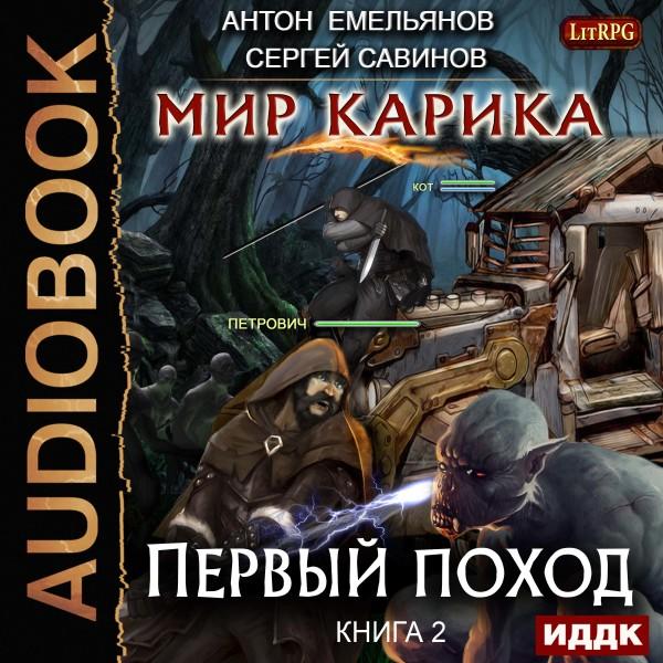 Аудиокнига Мир Карика. Книга 2. Первый поход