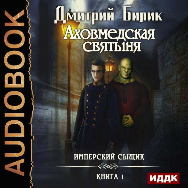 Аудиокнига Имперский сыщик. Книга 1. Аховмедская святыня