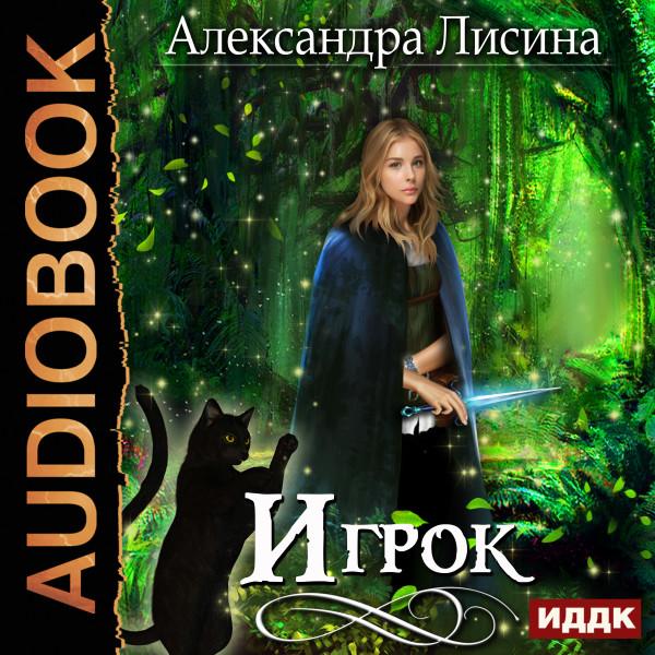 Аудиокнига Игрок. Книга 1