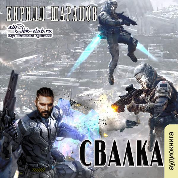 Аудиокнига Свалка