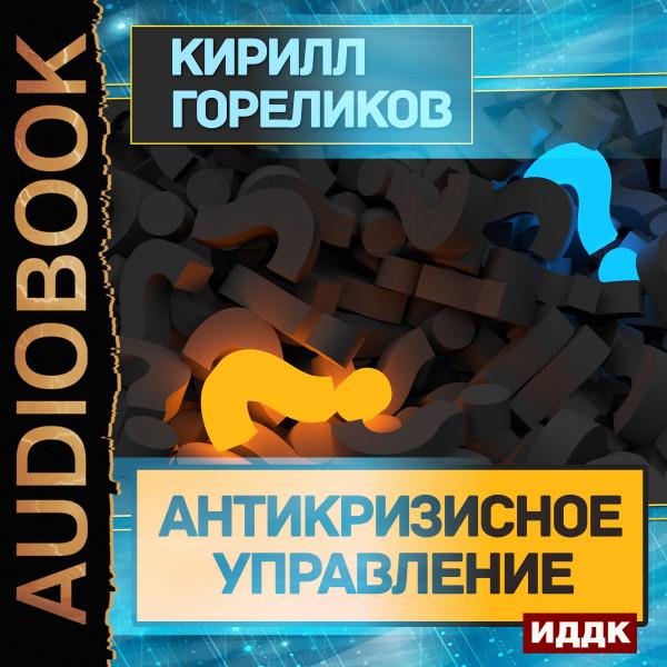 Аудиокнига Антикризисное управление