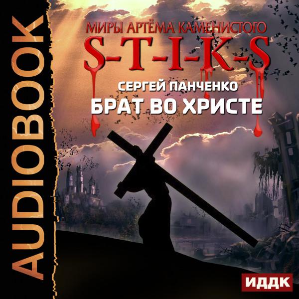 Аудиокнига Миры Артёма Каменистого. S-T-I-K-S. Брат во Христе