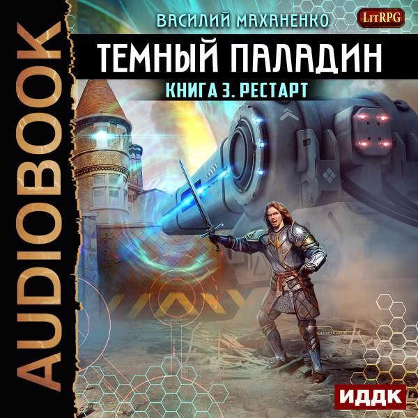 Аудиокнига Темный Паладин. Книга 3. Рестарт