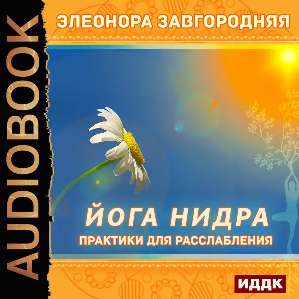 Аудиокнига Йога нидра. Практики для расслабления
