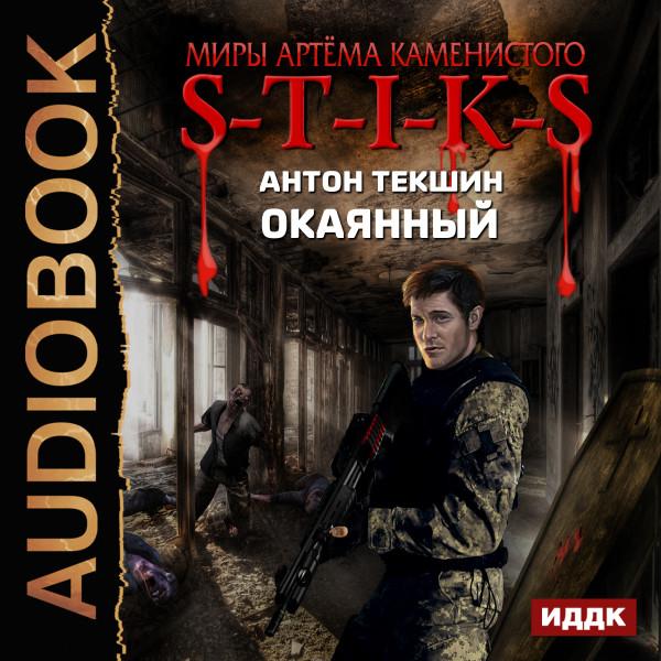 Аудиокнига Миры Артёма Каменистого. S-T-I-K-S. Окаянный