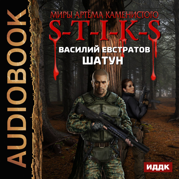 Аудиокнига Миры Артёма Каменистого. S-T-I-K-S. Шатун