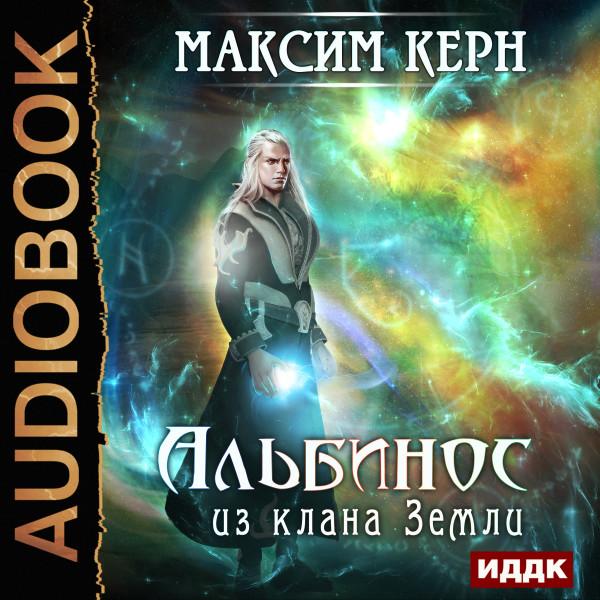Аудиокнига Альбинос из клана Земли