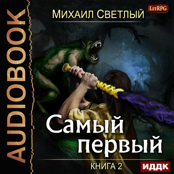 Аудиокнига Самый первый. Книга 2
