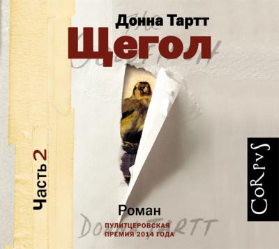 Аудиокнига Щегол (часть 2)