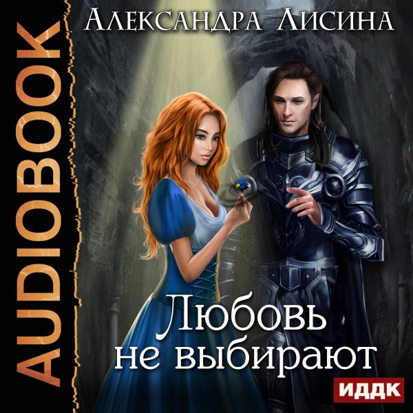 Аудиокнига Любовь не выбирают