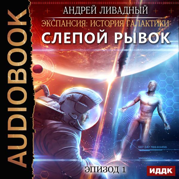 Аудиокнига Экспансия: История Галактики. Эпизод 01. Слепой рывок