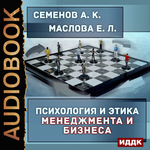Аудиокнига Психология и этика менеджмента и бизнеса